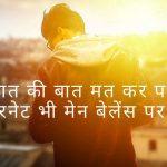 Hindi Royal Attitude Status Whatsapp DP Pics Images For Cool Boy