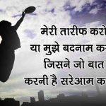 Hindi Royal Attitude Status Whatsapp DP Pics Photo Download
