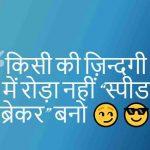 Hindi Royal Attitude Status Whatsapp DP Pics Images Free