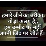 Hindi Royal Attitude Status Whatsapp DP Photo Download Free