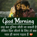 Shayari Good Morning Images 1