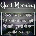 Shayari Good Morning Images 11