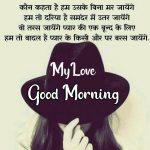 Shayari Good Morning Wallpaper Download