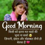 Shayari Good Morning Images 13
