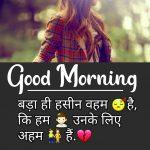 Shayari Good Morning Images 14