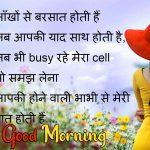 Shayari Good Morning Images 15