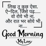 Shayari Good Morning Images 16