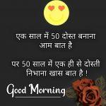 Shayari Good Morning Images 17