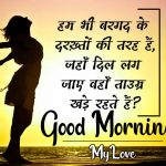 Shayari Good Morning Images 18