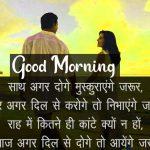 Shayari Good Morning Images 19