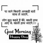 Shayari Good Morning Images 2
