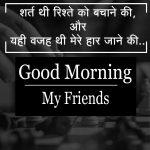 Shayari Good Morning Images 20