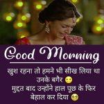 Shayari Good Morning Images 22