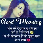 Shayari Good Morning Pics free Downlaod