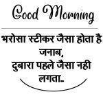Shayari Good Morning Images 25