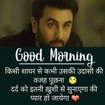 Shayari Good Morning Images 26