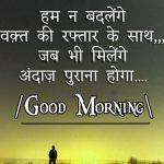 Shayari Good Morning Images 27