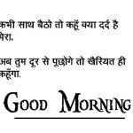 Free New Shayari Good Morning Pics Download