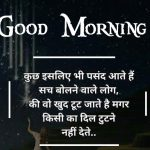 Shayari Good Morning Images 29