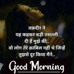 Shayari Good Morning Images 3