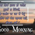 Shayari Good Morning Images 30