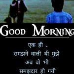 Shayari Good Morning Images 32