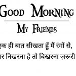 Shayari Good Morning Images 34