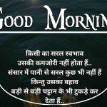 Shayari Good Morning Wallpaper HD Download
