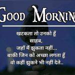 Shayari Good Morning Images 36