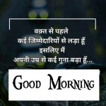 Shayari Good Morning Images 37