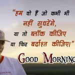 Shayari Good Morning Images 38
