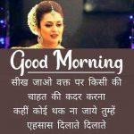 Shayari Good Morning Images 4