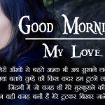 Shayari Good Morning Images 40