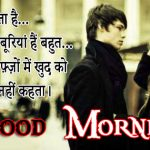 Shayari Good Morning Images 41