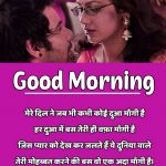 Shayari Good Morning Images 42