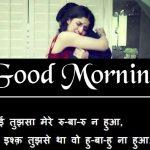 Shayari Good Morning Pics Free