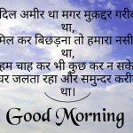 Shayari Good Morning Images 45