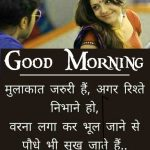 Shayari Good Morning Images 46