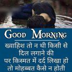 Shayari Good Morning Images 47