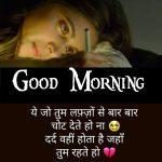 Shayari Good Morning Images 49