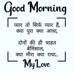 Shayari Good Morning Images 5