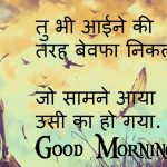 Shayari Good Morning Images 50