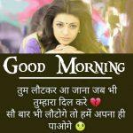 Shayari Good Morning Images 51