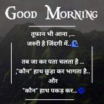 Shayari Good Morning Images 52