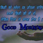 Shayari Good Morning Images 53