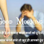 Shayari Good Morning Images 54