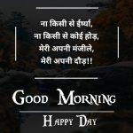 Shayari Good Morning Images 55
