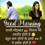Shayari Good Morning Images 59