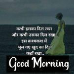 Free Best Shayari Good Morning Wallpaper Download