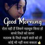 Shayari Good Morning Images 7